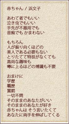 akachan_hamafumiko.jpg