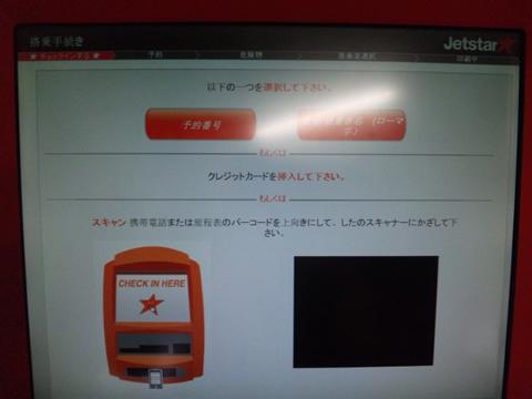 jetstar_checkin3.jpg