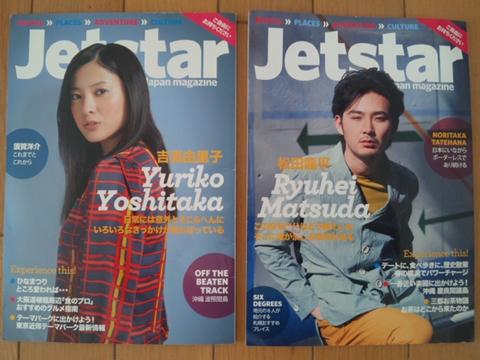 jetstar_kinaishi.jpg
