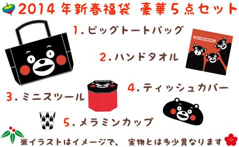 kumamon_fuku.jpg